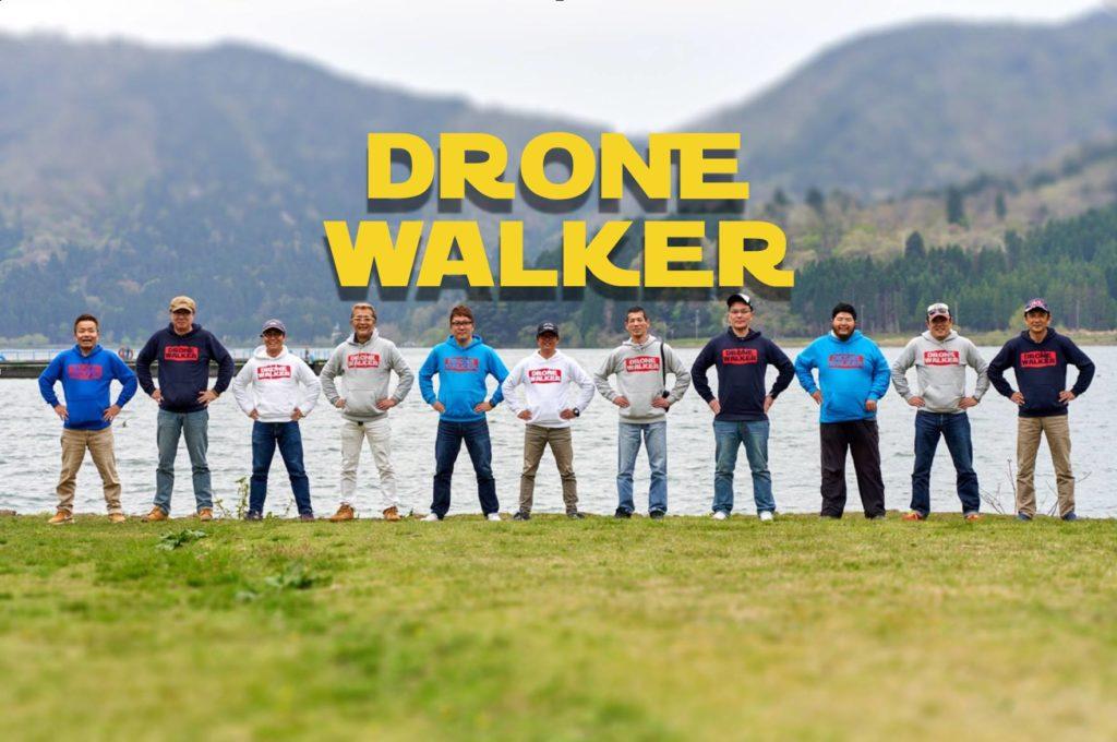 冒険王|DRONE WALKER(ドローン ウォーカー)